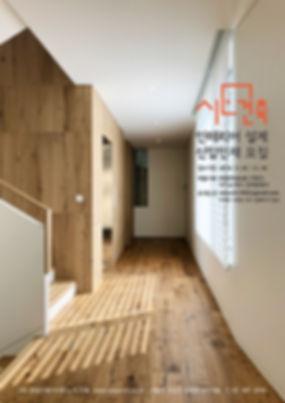 2020년(주)시건축 종합건축사 사무소 인테리어신입 공고포스터 용량낮춤.