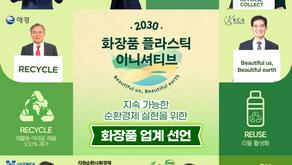 [뉴스] 화장품업계, 2030 화장품 플라스틱 이니셔티브 선언