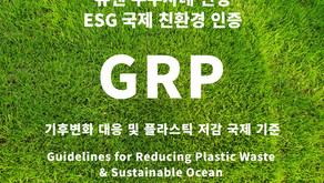 [기사] UN 우수사례 선정 국제친환경인증 'GRP' 2021 인증기업 발표