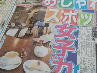 サンケイスポーツ新聞に掲載されました!