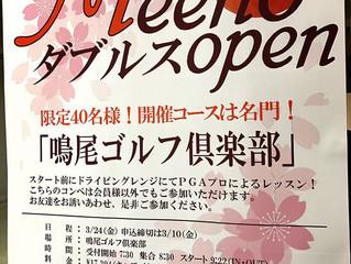 ★Meeno ダブルス Open★