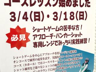 (日)(祝) コースレッスン始めました!!|3/4・3/18