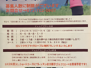 夏から始めよう!ジュニアゴルフ!