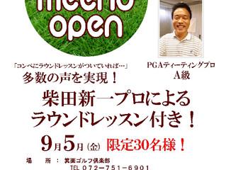 4th meeno open コンペ開催!参加者募集中!