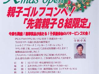 X'mas open ★親子ゴルフコンペ★
