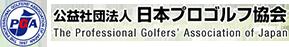 公益社団法人 日本プロゴルフ協会バナー