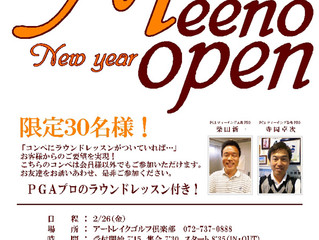 11th Meeno open New year!!