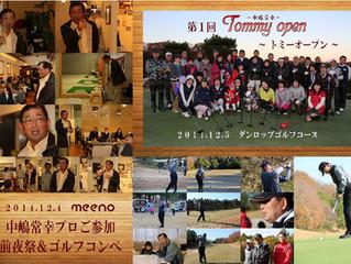 中嶋常幸プロご参加いただいて第1回「tommy open」開催!