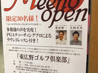 16th!!★Meeno Open★