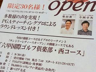 ★13th Meeno open★限定30名様