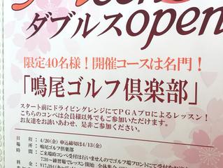 18th★Meeno ダブルス Open★