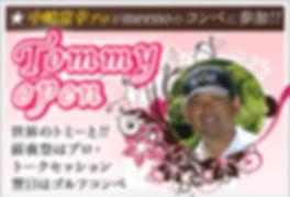 中嶋常幸プロのゴルフコンペ