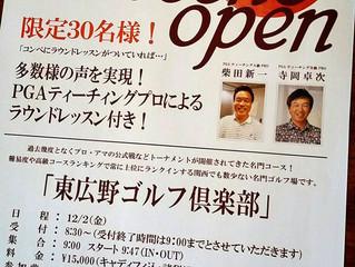 14th Meeno open ★限定30名様★
