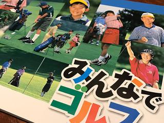 キッズの習い事!春にゴルフ体験!夏休みにショートコースデビューキャンペーン!