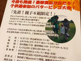 Summer Open ★親子ゴルフコンペ★