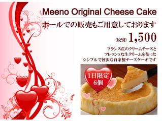 「meeno cheese cake」テイクアウトでのホール販売開始(*^_^*)