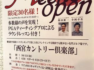 17th!!★Meeno Open★