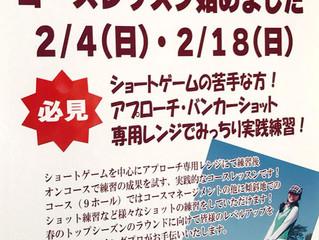 (日)(祝) コースレッスン始めました!!|2/4・2/18