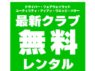 最新クラブ無料レンタルサービススタート!
