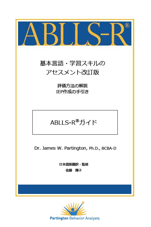 ABLLS-R®ガイド<日本語版>基本言語・学習スキルのアセスメント改訂版 (税込)