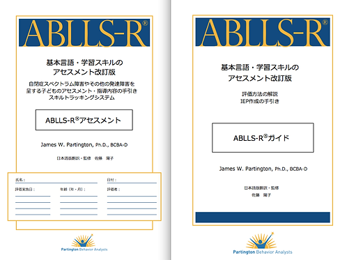 ABLLS-R®<日本語版> ガイドとアセスメントの2冊組 (税込)