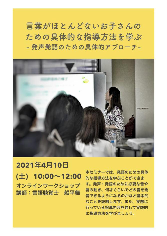 発声発語オンラインセミナー(4/10)のお知らせ