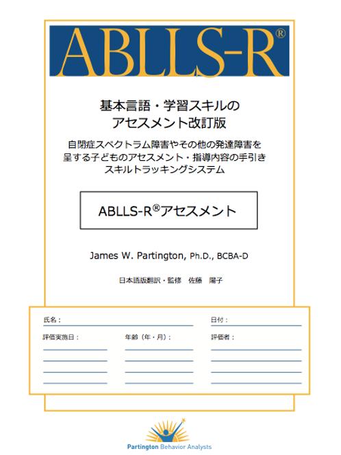 ABLLS-R®アセスメント<日本語版> 基本言語・学習スキルのアセスメント改訂版 (税込)