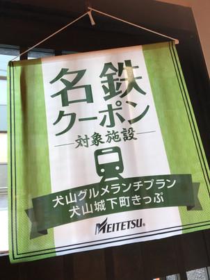 名鉄電車をご利用のお客様は「犬山城下町きっぷ」がお得ですょ♪✨☺️