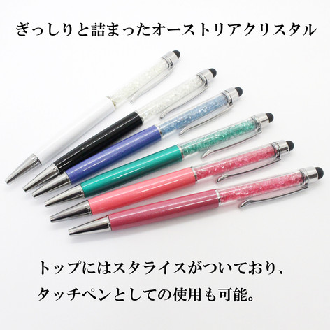 クリスタルタッチペン