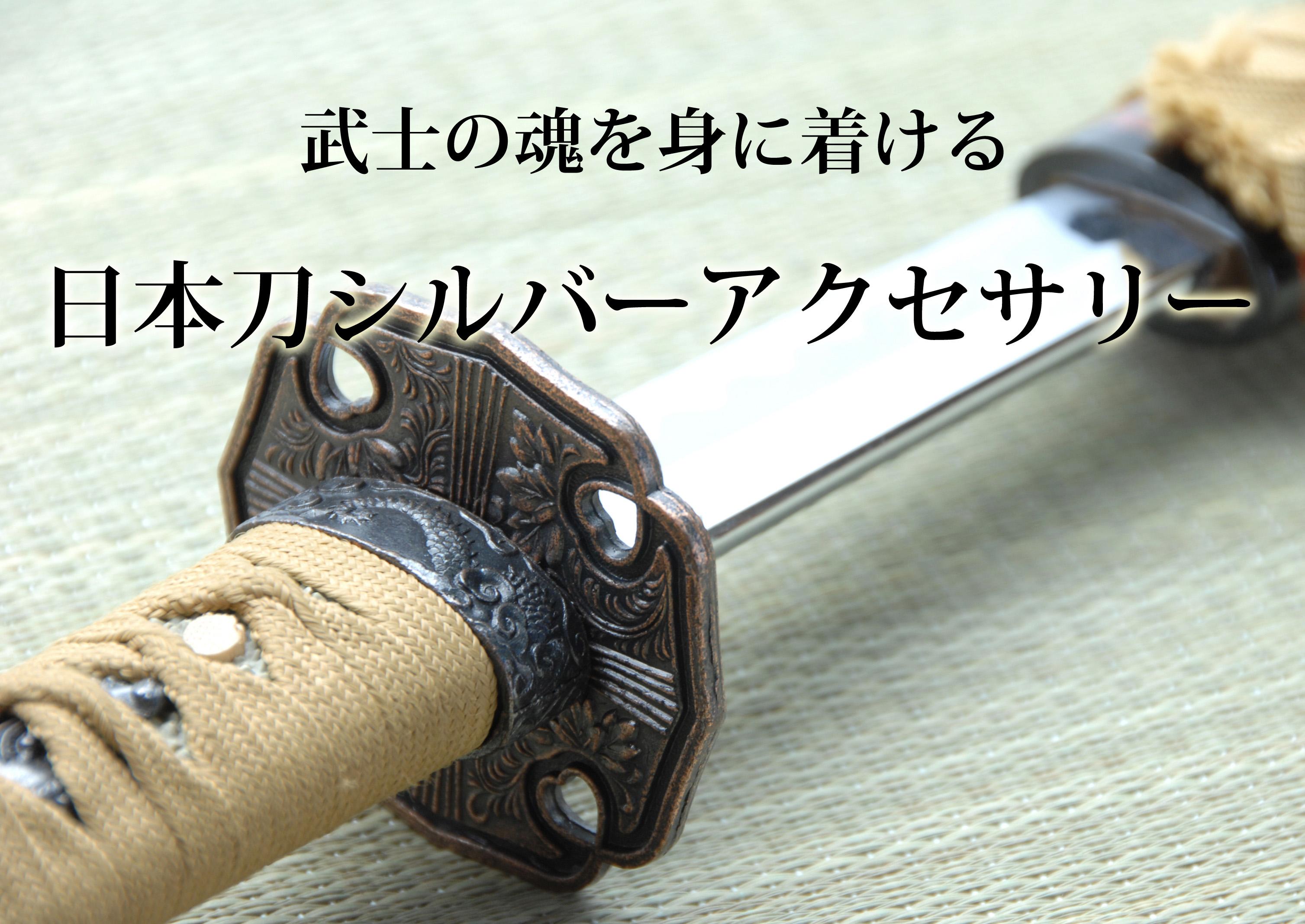 日本刀アクセサリーバナー3