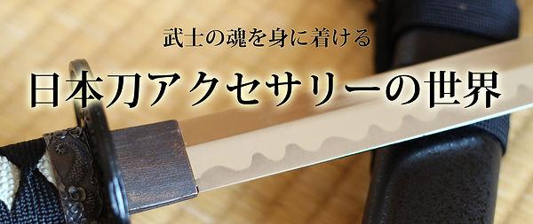 日本刀アクセサリーバナー4.jpg