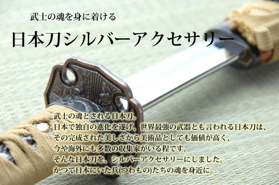 日本刀アクセサリーバナー2.jpg