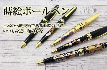 蒔絵 ボールペン 筆記具 OEM