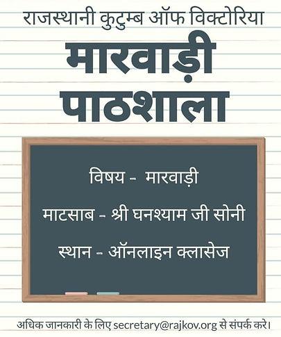 Pathshala_edited.jpg