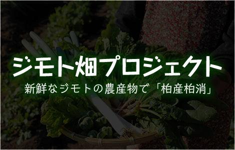 ジモト畑プロジェクト