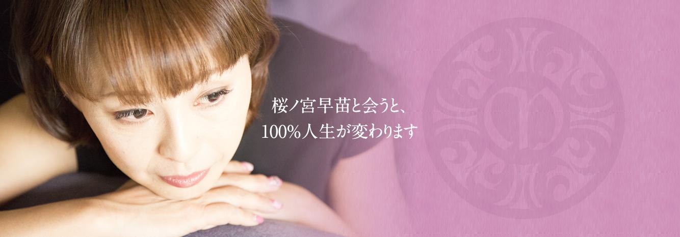桜ノ宮早苗と会うと、100%人生が変わります