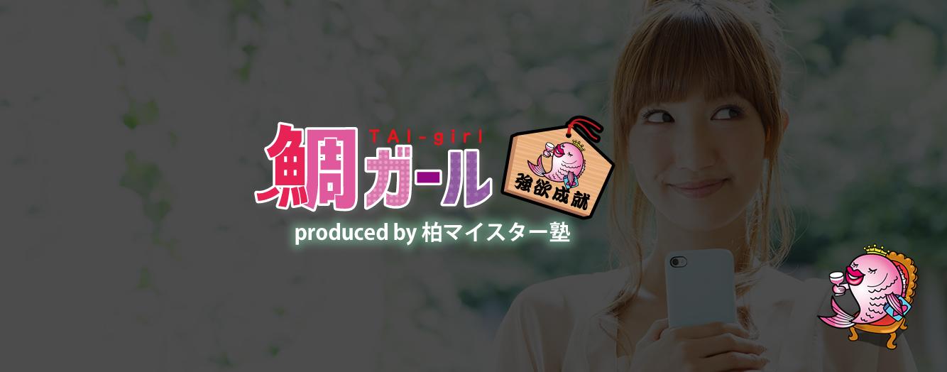 鯛ガール Produced by 柏マイスター塾