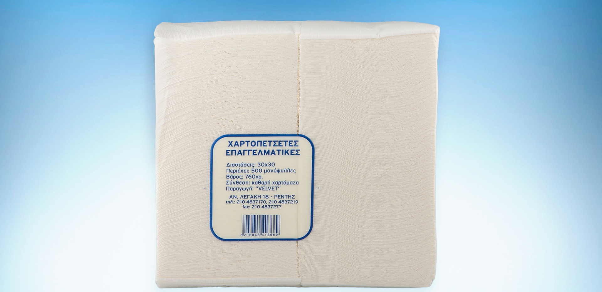 Napkins for professional and home use