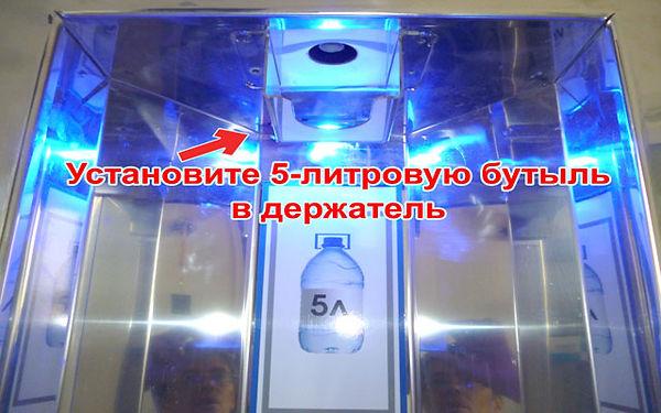 Установите 5-литровую бутыль в держатель модкля розлива для калибровки
