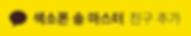 색소폰 송 마스터 카카오 옐로아이디 연결 버튼