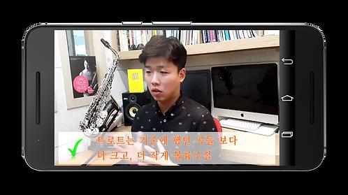 색소폰 송 마스터 앱 동영상 강좌