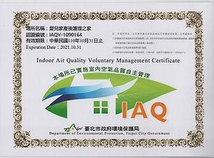 ELGAR空氣品質 (1).jpg