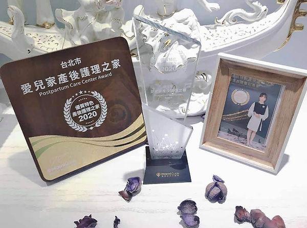 愛兒家產後護理之家榮獲MamiGuide2020臺北市優質特色產後護理之家.jp