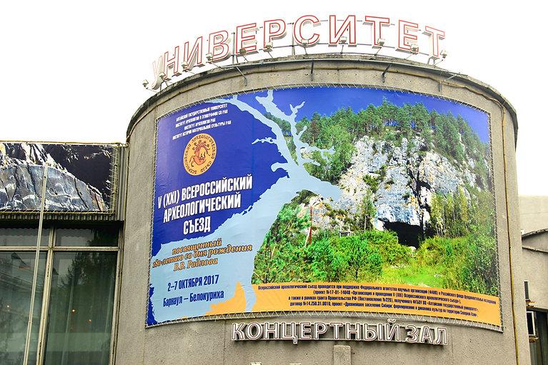 всероссийский археологический съезд 2017