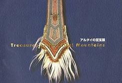 Каталог выставки в Японии