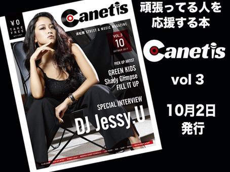 浜松音楽情報誌Canetis