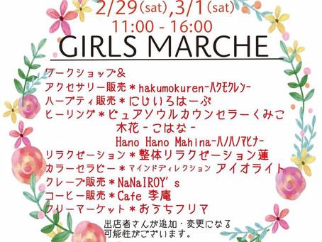 GIRLS MARCHE 開催中!