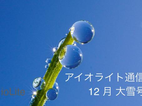 アイオライト通信12月 大雪号 ショートバージョン