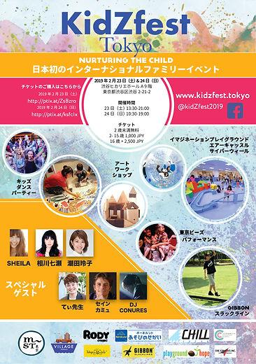 Japanese_kidZfest_300x-100.jpg