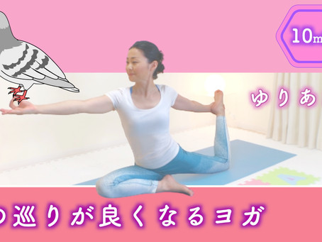 【レッスン動画 ♯21】体の巡りが良くなるヨガ(10分)